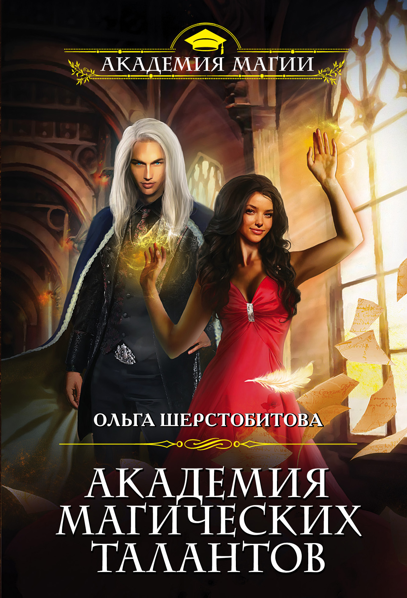 Ольга Шерстобитова Академия Магических Талантов