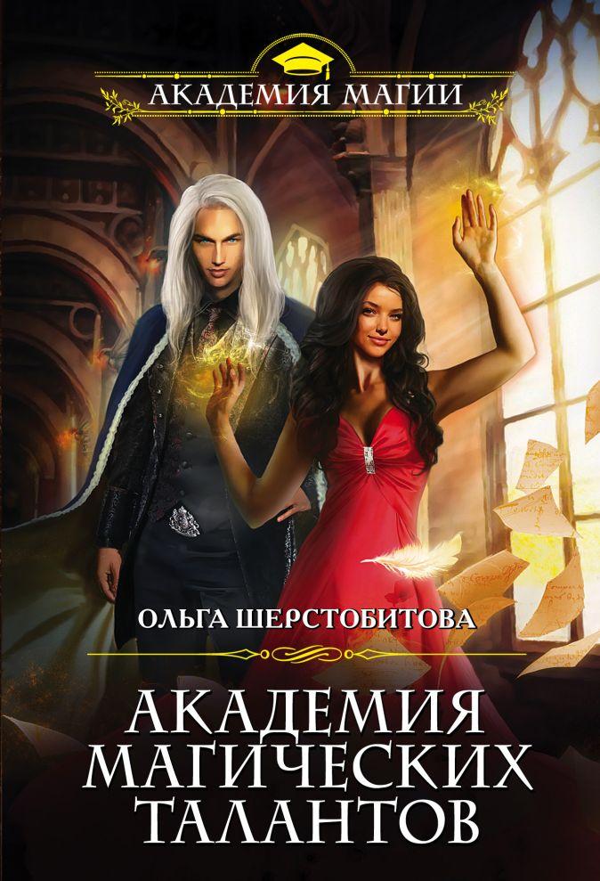 Ольга Шерстобитова - Академия Магических Талантов обложка книги