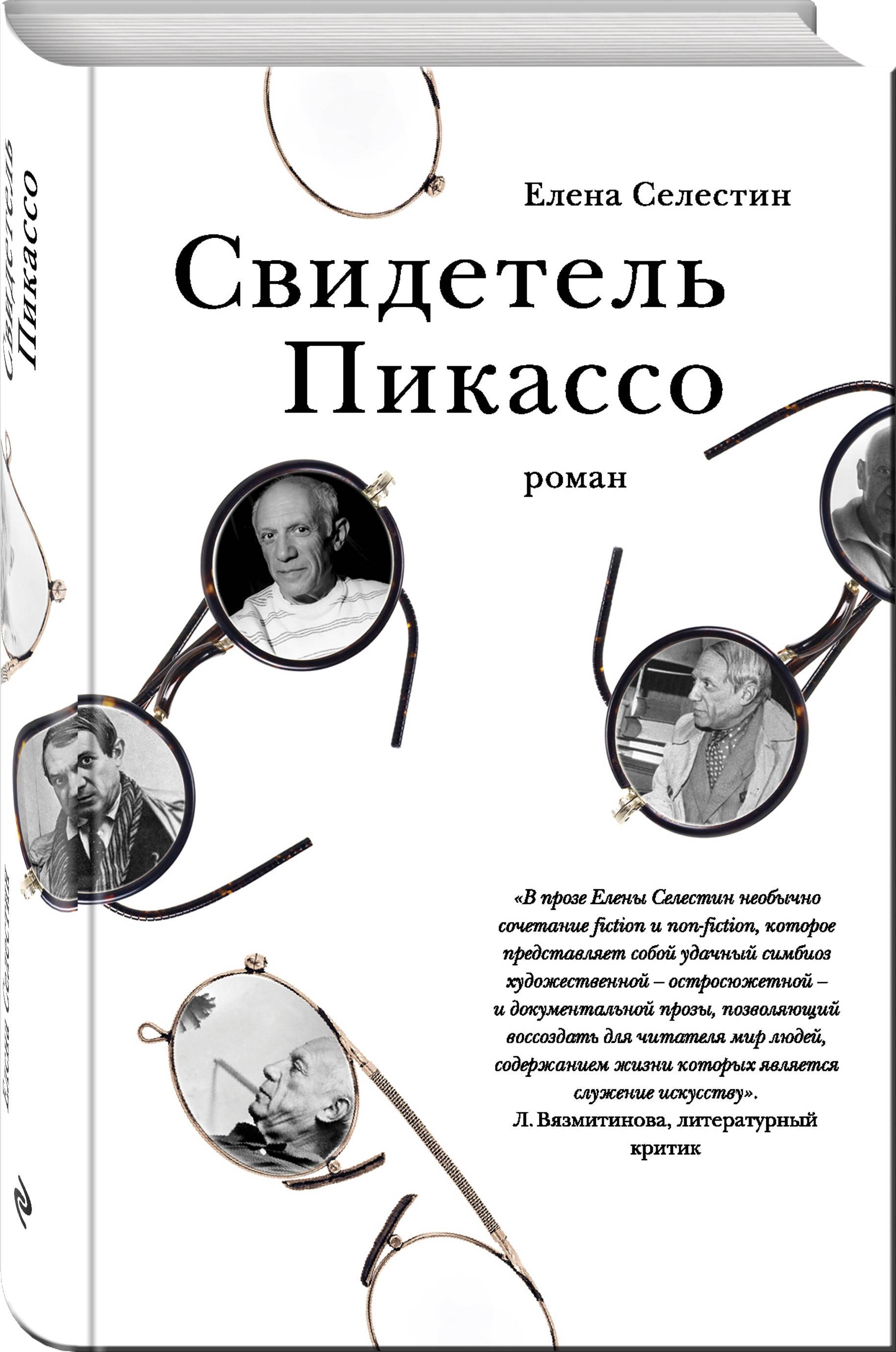 Елена Селестин Свидетель Пикассо елена стяжкина один талант