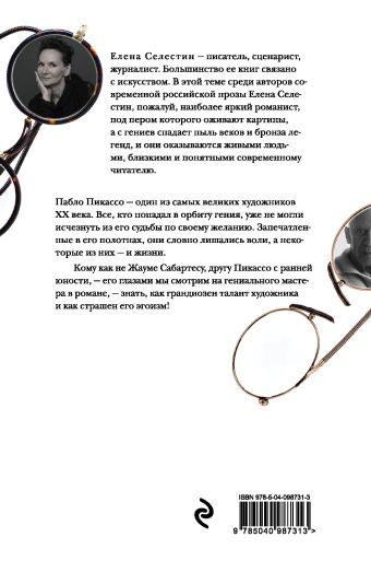 Свидетель Пикассо Елена Селестин