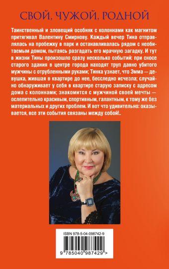 Свой, чужой, родной Татьяна Полякова