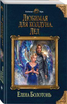 Колдовские миры (обложка)