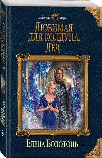 Елена Болотонь - Любимая для колдуна. Лёд обложка книги