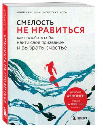 Ичиро Кишими, Фумитаке Кога - Смелость не нравиться. Как полюбить себя, найти свое призвание и выбрать счастье обложка книги