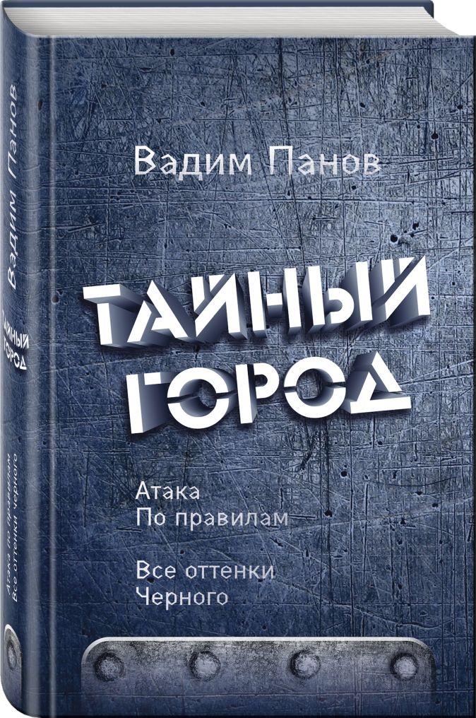 Вадим Панов - Атака по правилам. Все оттенки черного обложка книги