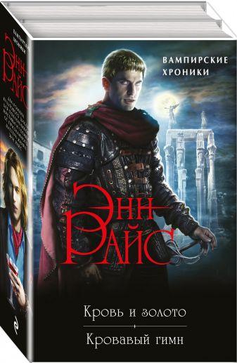 Райс Э. - Хроники немертвых: Кровь и золото + Кровавый гимн обложка книги