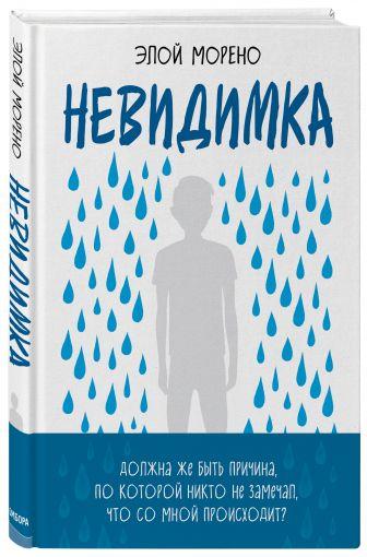 Элой Морено - Невидимка обложка книги