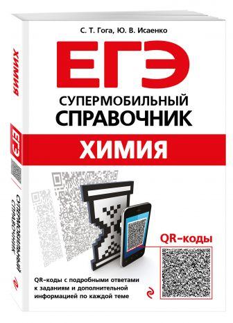С. Т. Гога, Ю. В. Исаенко - Химия обложка книги