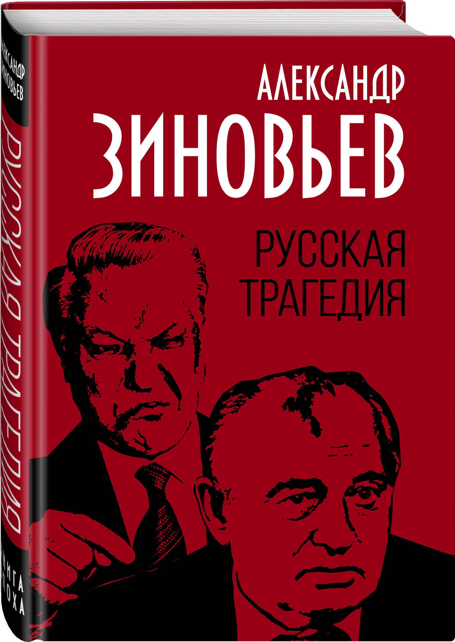 Александр Зиновьев Русская трагедия александр зиновьев русская трагедия
