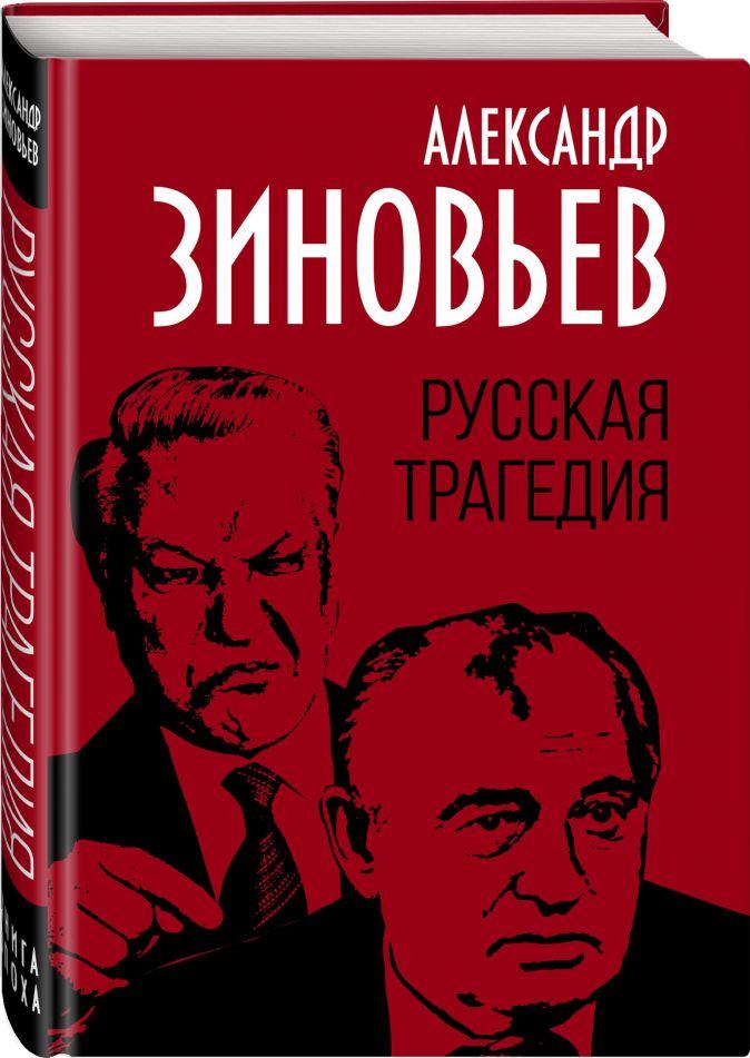 Александр Зиновьев - Русская трагедия обложка книги