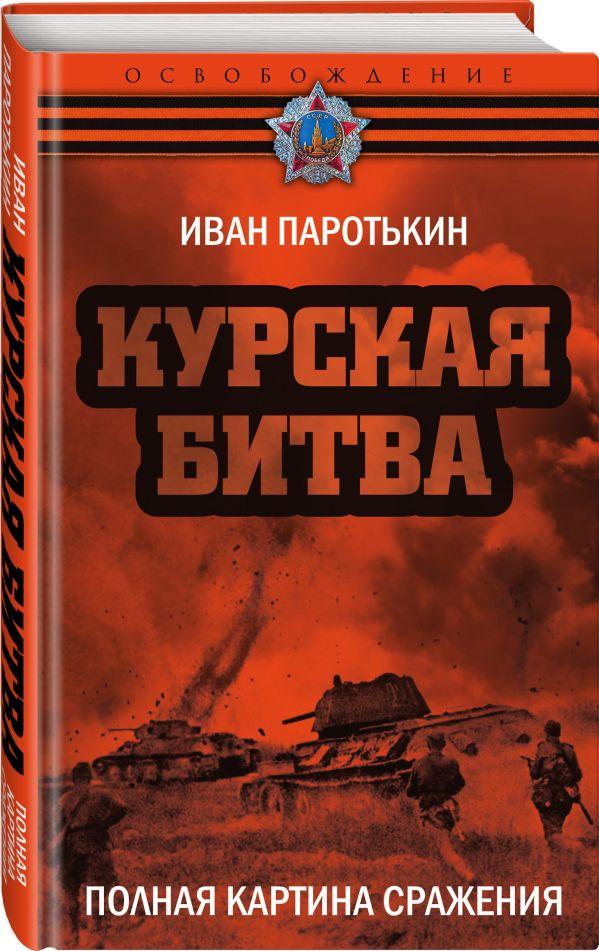 Паротькин Иван Васильевич Курская битва. Полная картина сражения