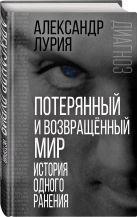 Александр Лурия - Потерянный и возвращенный мир. История одного ранения' обложка книги