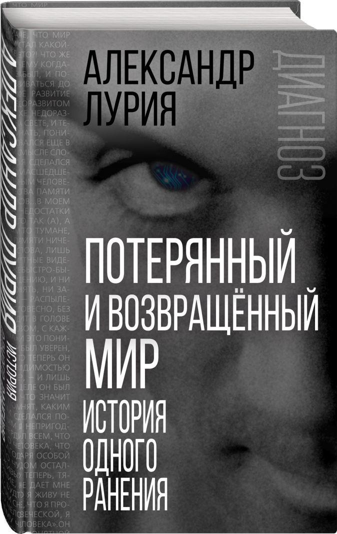 Александр Лурия - Потерянный и возвращенный мир. История одного ранения обложка книги