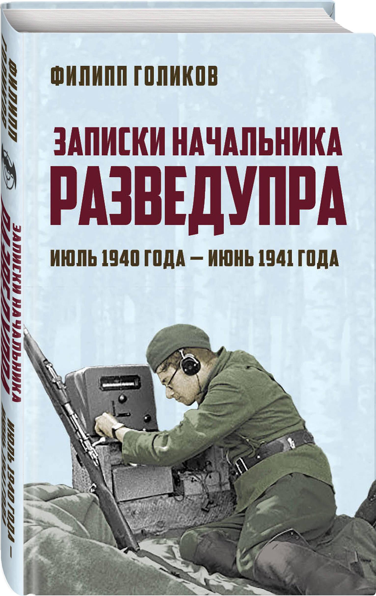 Филипп Голиков Записки начальника Разведупра. Июль 1940 года — июнь 1941 года савицкий г яростный поход танковый ад 1941 года