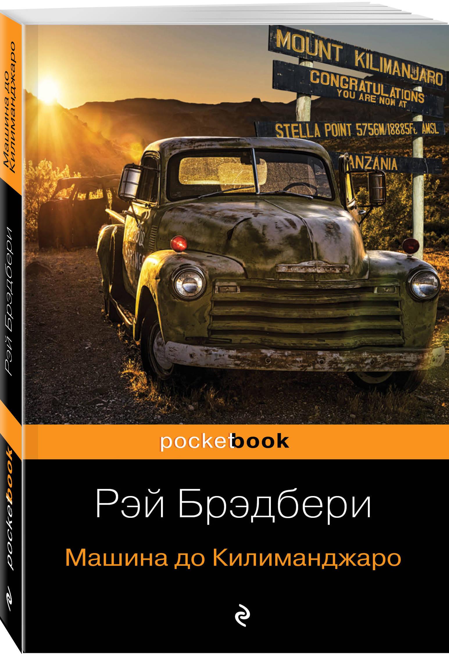 Рэй Брэдбери Машина до Килиманджаро хаим финкельштейн ман рэй личное измерение модернизма