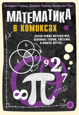 Зияуддин Сардар, Джерри Рейвиц, Борин ван Лун - Математика в комиксах обложка книги