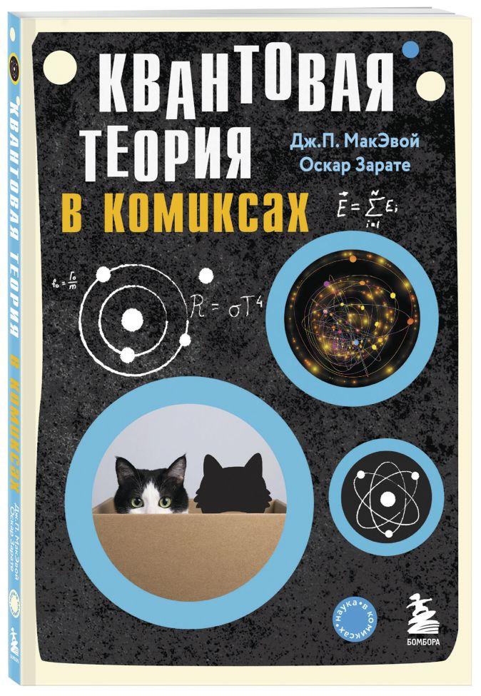 Дж. П. МакЭвой, Оскар Зарате - Квантовая теория в комиксах обложка книги