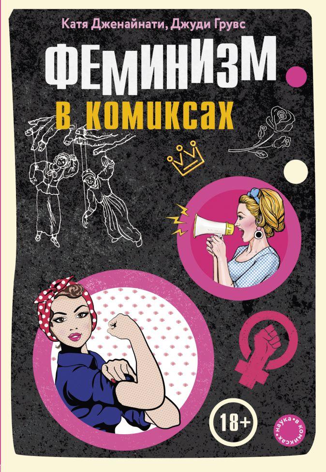 Катя Дженайнати, Джуди Грувс - Феминизм в комиксах обложка книги