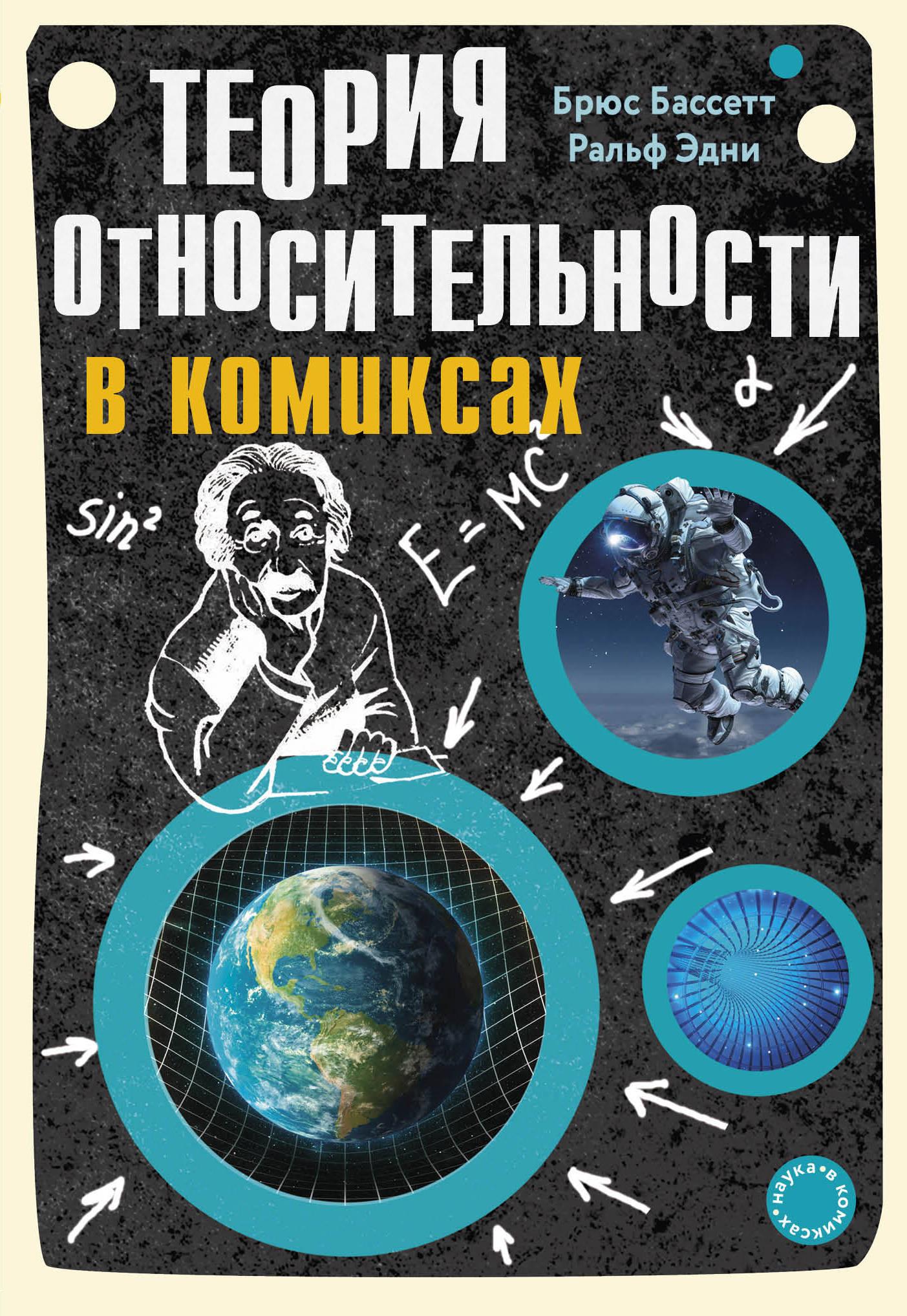 Брюс Бассетт, Ральф Эдни Теория относительности в комиксах о д хвольсон теория относительности а эйнштейна и новое миропонимание