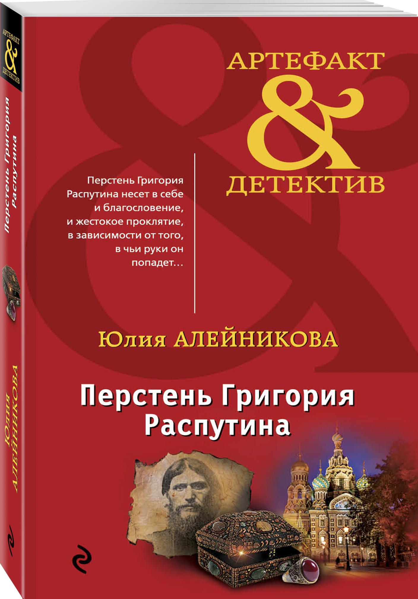 Юлия Алейникова Перстень Григория Распутина
