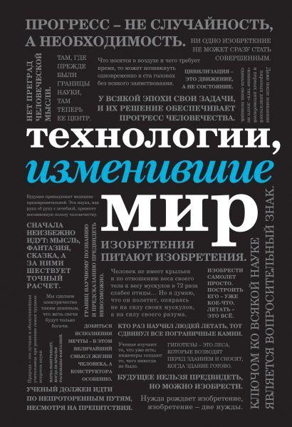 Технологии, изменившие мир (шрифтовая) - фото 1