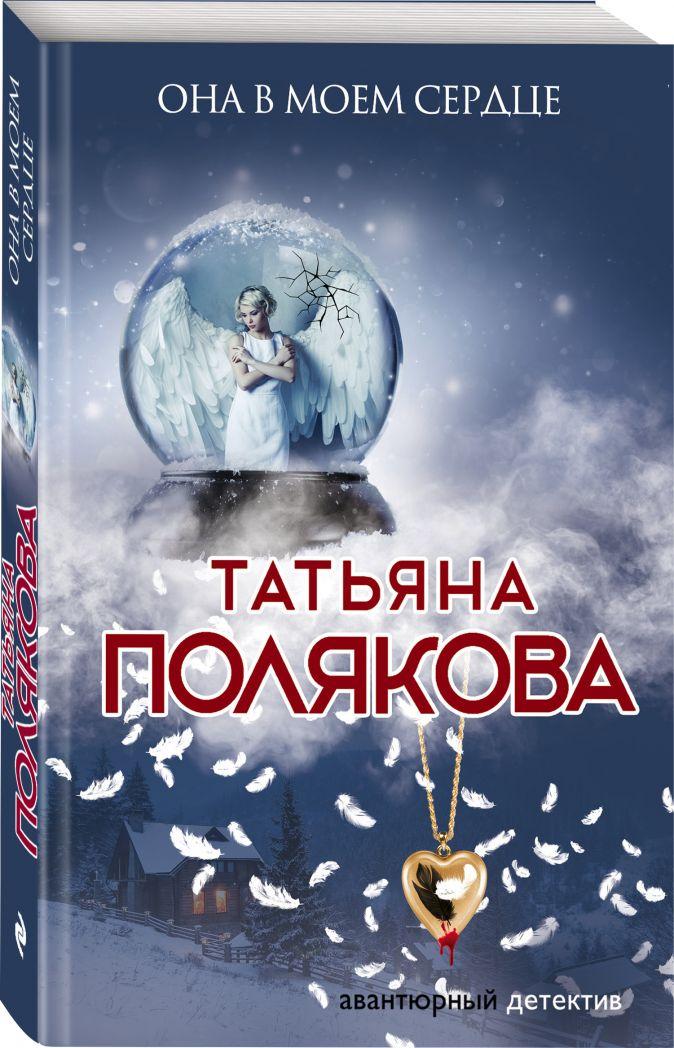 Она в моем сердце Татьяна Полякова