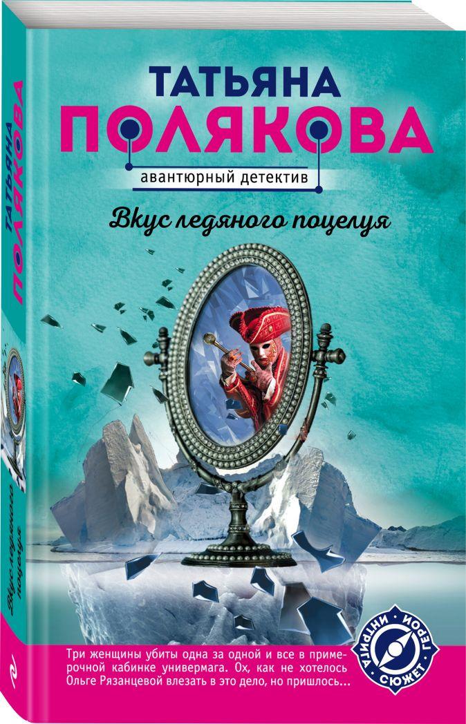 Вкус ледяного поцелуя Татьяна Полякова