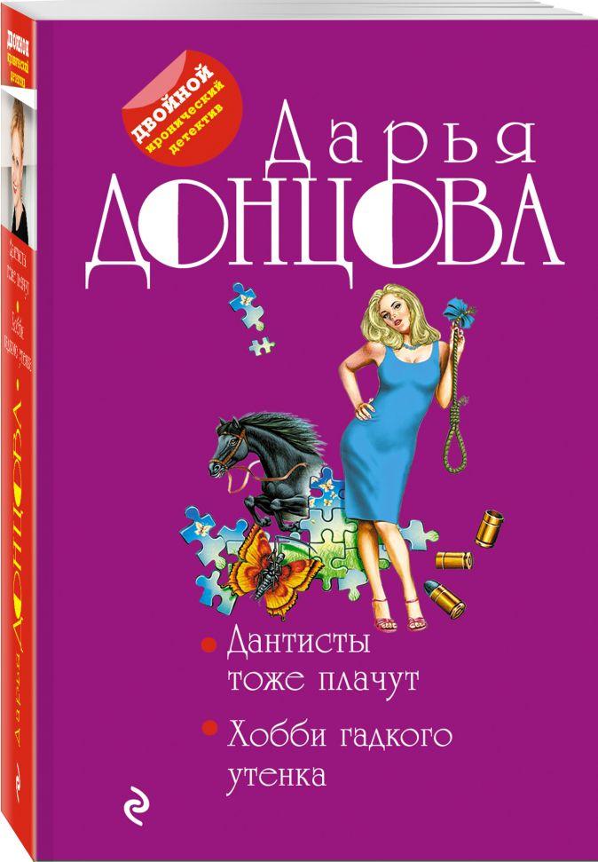 Дарья Донцова - Дантисты тоже плачут. Хобби гадкого утенка обложка книги