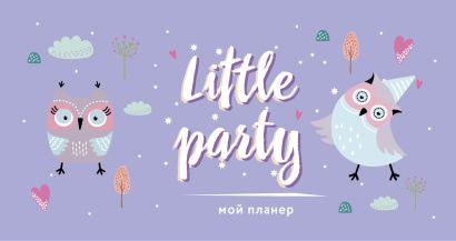 Мой планер. Совы. Little party (мини на навивке) - фото 1