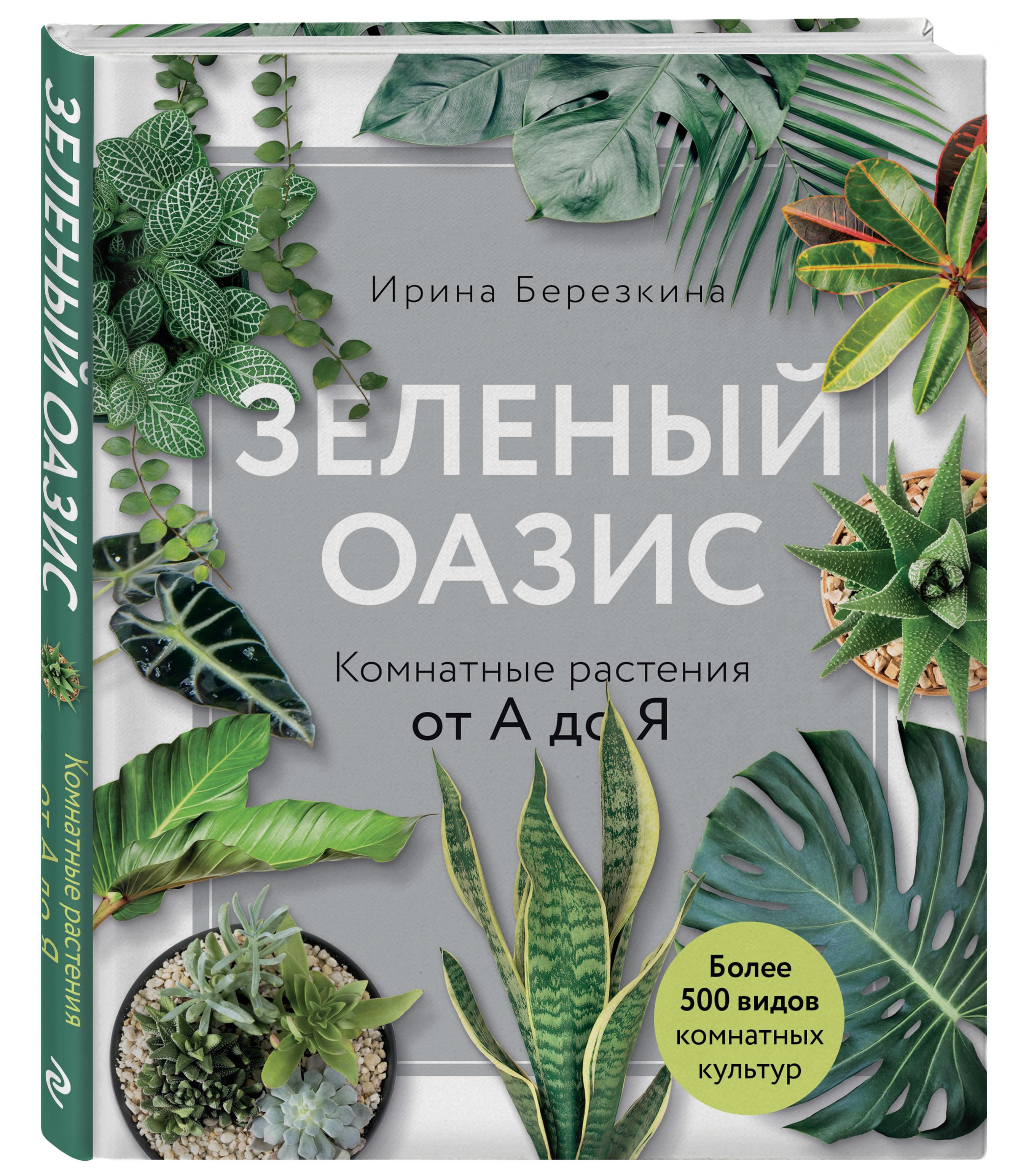 Ирина Березкина Библия комнатных растений (переверстка) атлас комнатных растений 400 популярных видов