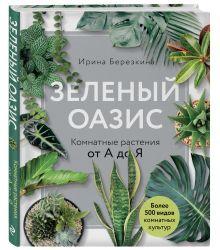 Библия комнатных растений (переверстка)