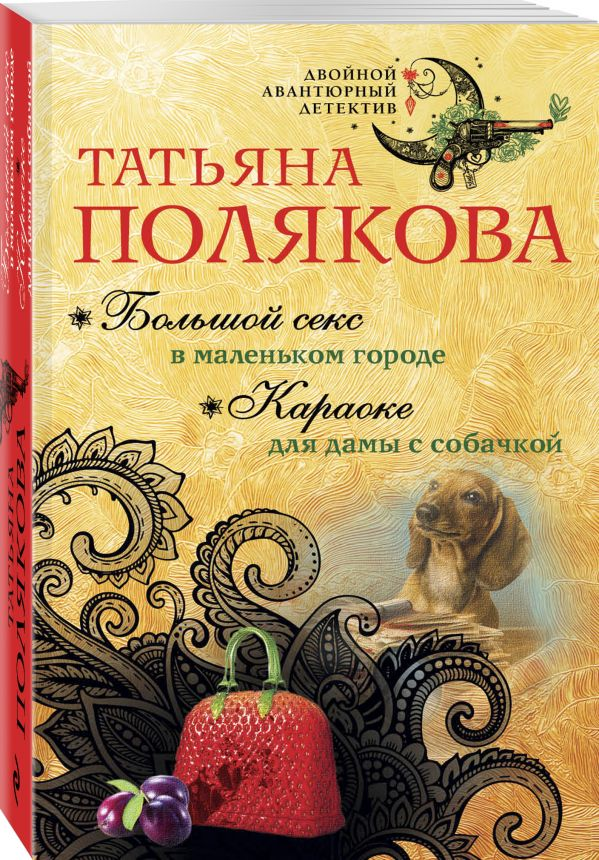 Полякова Татьяна Викторовна Большой секс в маленьком городе. Караоке для дамы с собачкой