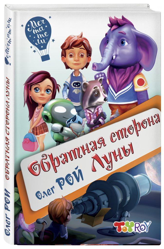 Олег Рой - Обратная сторона Луны обложка книги