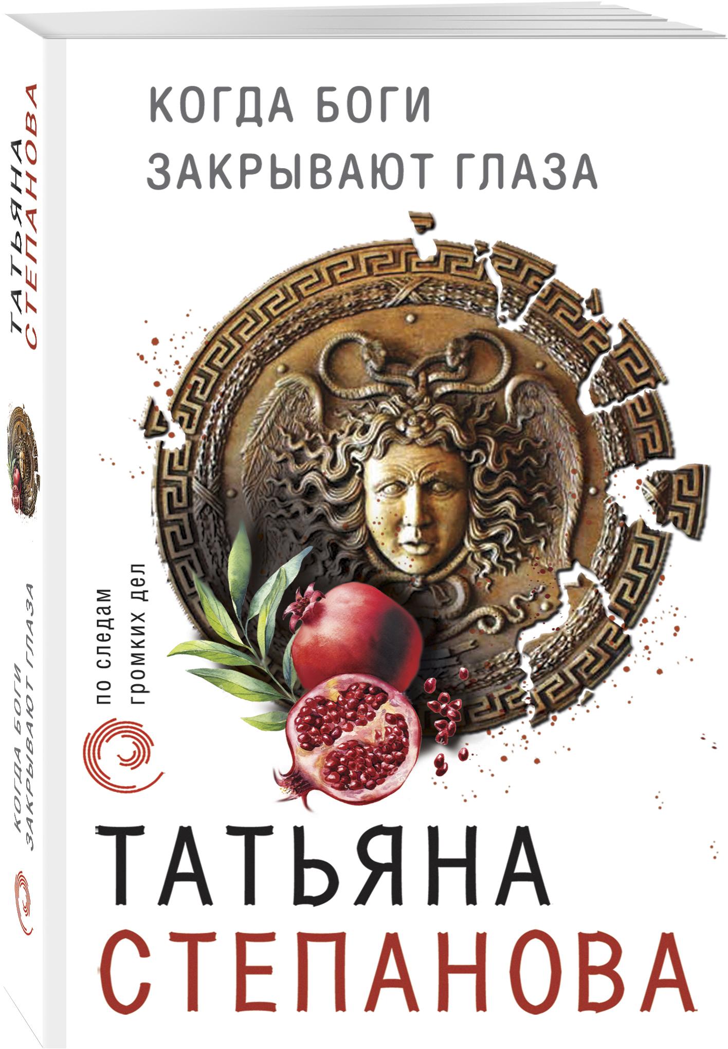 Татьяна Степанова Когда боги закрывают глаза
