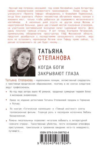 Когда боги закрывают глаза Татьяна Степанова