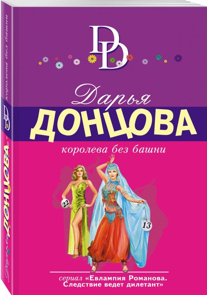 Королева без башни Дарья Донцова