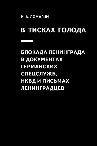 В тисках голода. Блокада Ленинграда в документах германских спецслужб, НКВД и письмах ленинградцев - фото 1