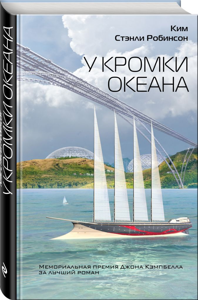 Ким Стэнли Робинсон - У кромки океана обложка книги