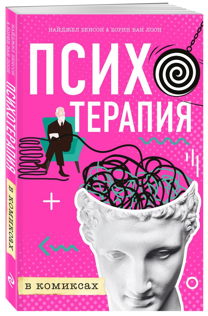 Найджел Бенсон, Борин Ван Лоон - Психотерапия в комиксах обложка книги