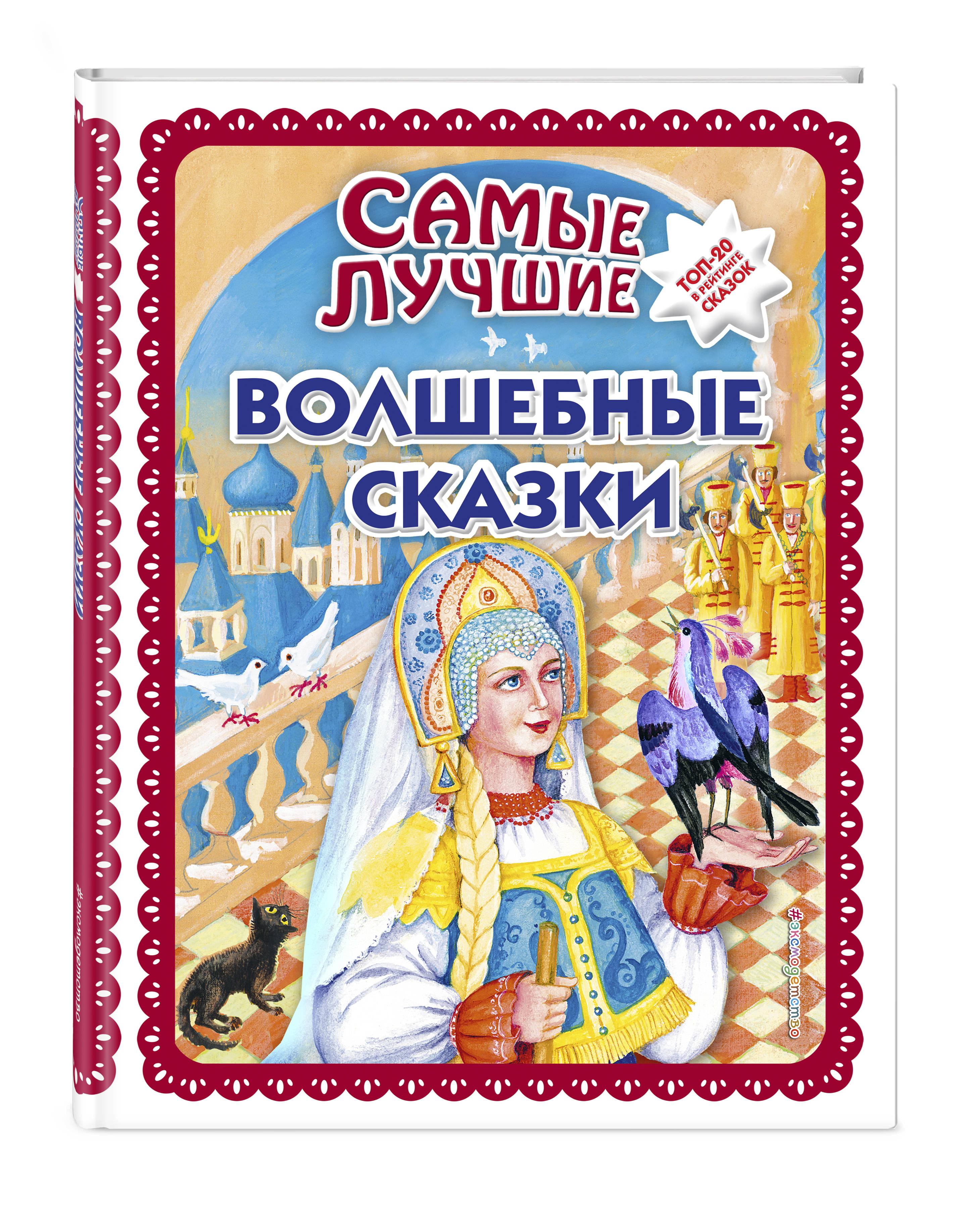 Самые лучшие волшебные сказки (ил. Т. Фадеевой, Н. Ящука)