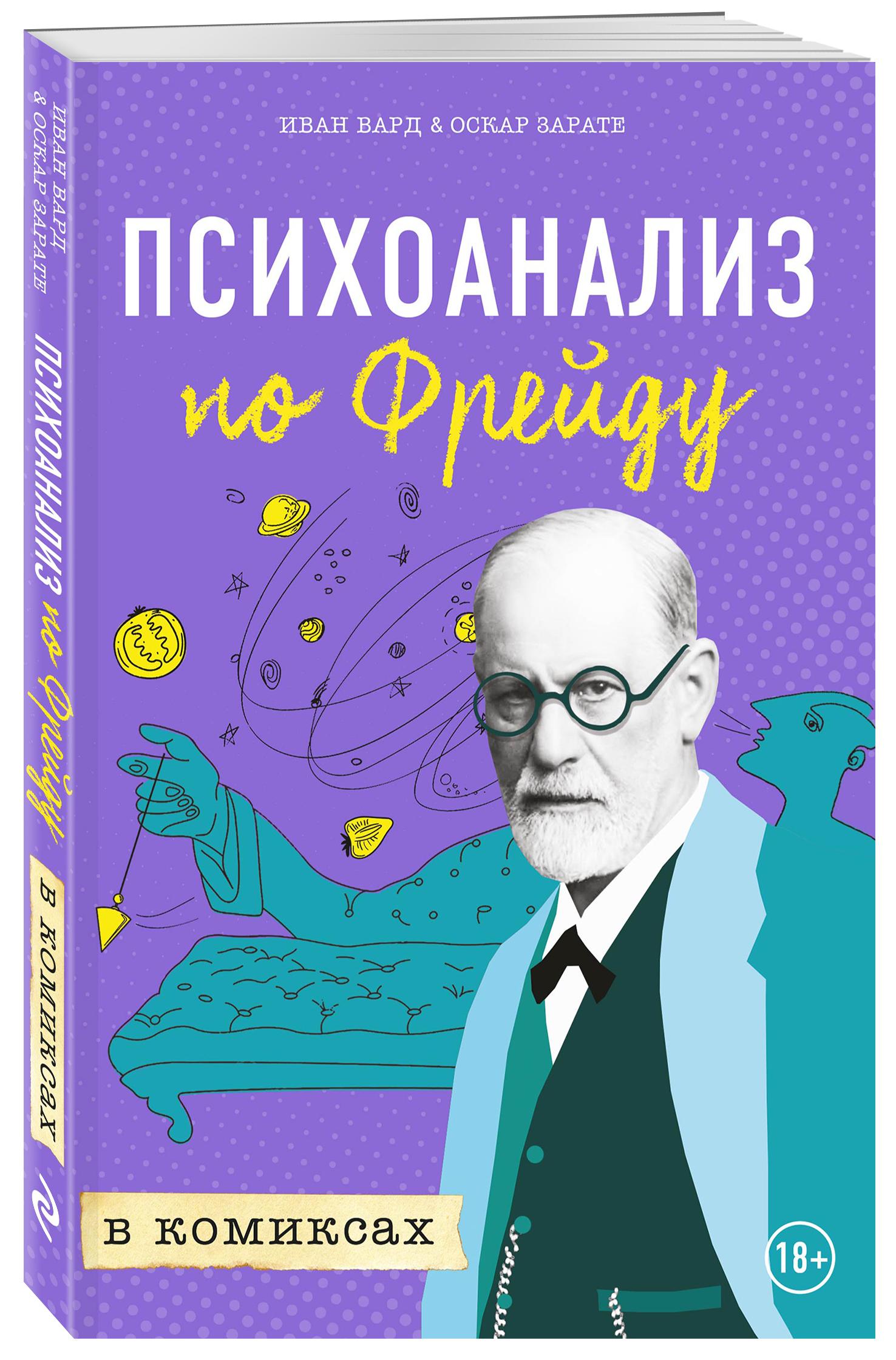 Психоанализ по Фрейду в комиксах ( Зарате Оскар, Вард Иван  )