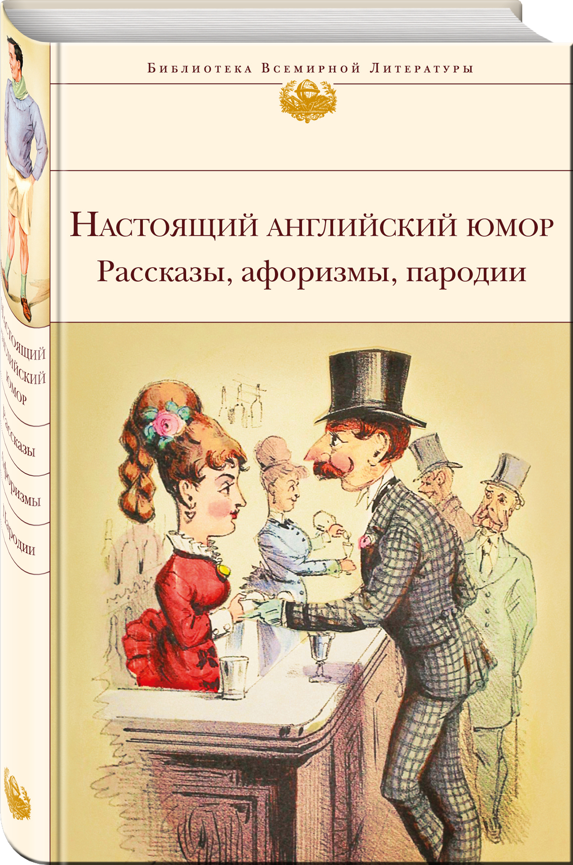 Настоящий английский юмор. Рассказы, афоризмы, пародии ( Уайльд О. и др., Остен Дж., Диккенс Ч.  )