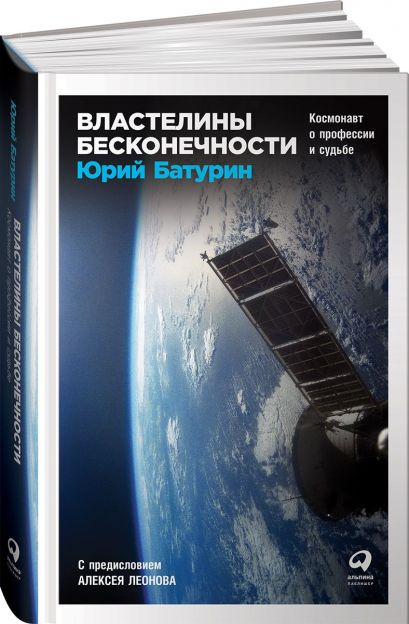 Властелины бесконечности: Космонавт о профессии и судьбе - фото 1