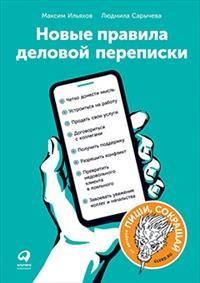 Новые правила деловой переписки Сарычева Л.,Ильяхов М.,Сарычева Л.