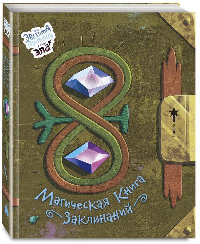 Под редакцией С. Мазиной - Магическая книга заклинаний обложка книги