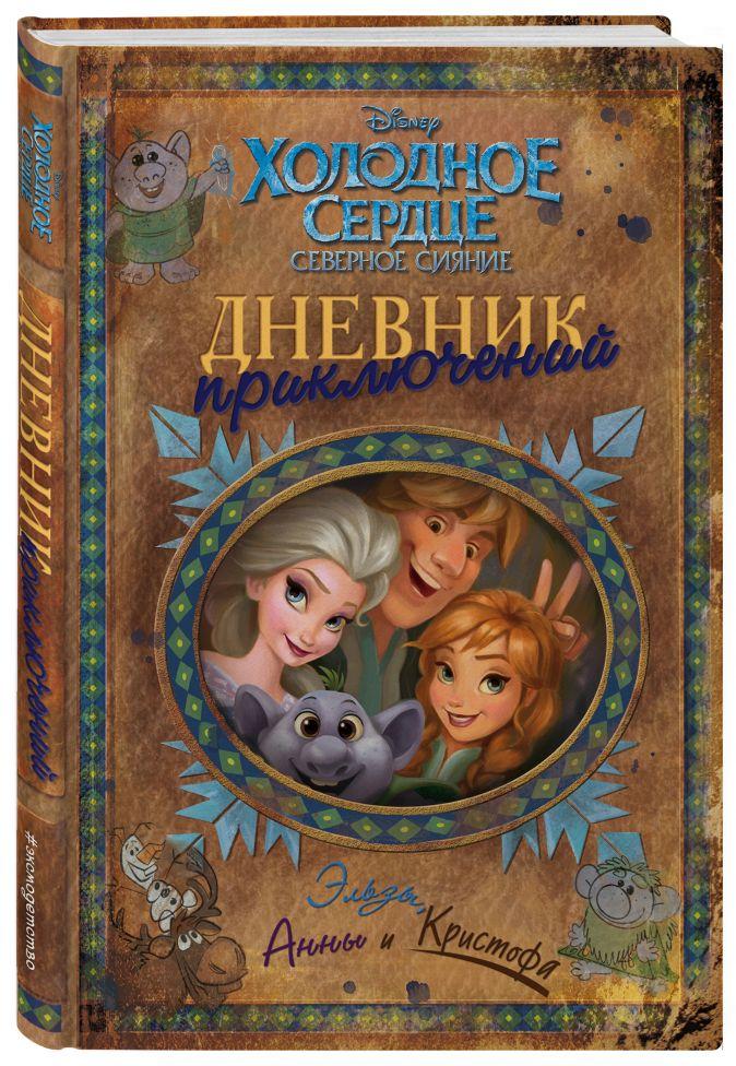 Под редакцией С. Мазиной - Дневник приключений Эльзы, Анны и Кристофа обложка книги
