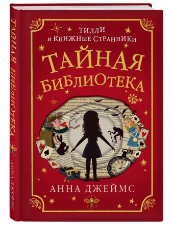 Анна Джеймс - Тайная библиотека обложка книги