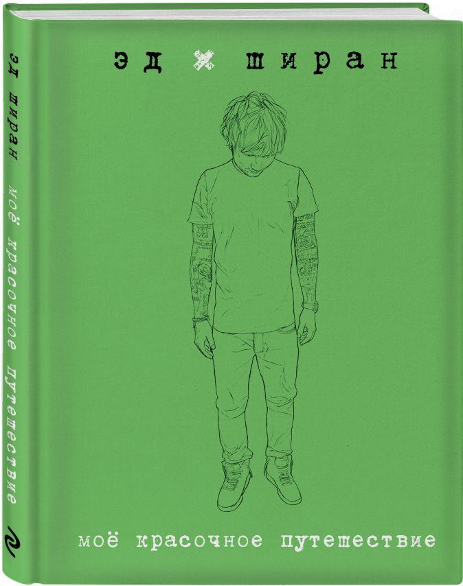 Эд Ширан - Мое красочное путешествие обложка книги