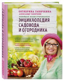 Новейшая иллюстрированная энциклопедия садовода и огородника (светлая)