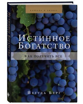 Йегуда Берг - Истинное богатство обложка книги